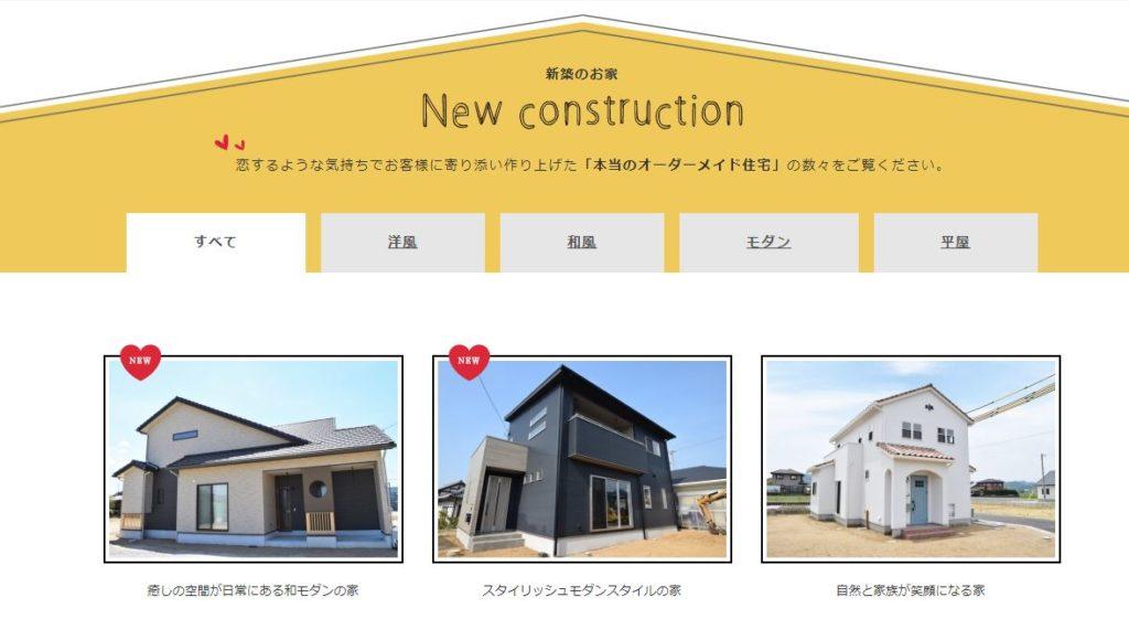 新築ギャラリー