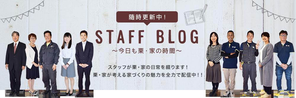 STAFF BLOG ~今日も栗・家の時間~