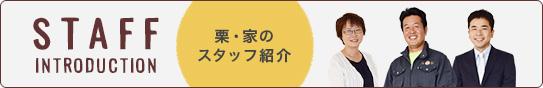 栗・家のスタッフ紹介