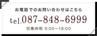 087-848-6999
